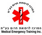 """המרכז לרפואת חירום בע""""מ"""