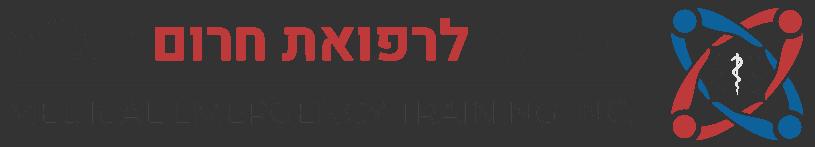לוגו המרכז לרפואת חרום