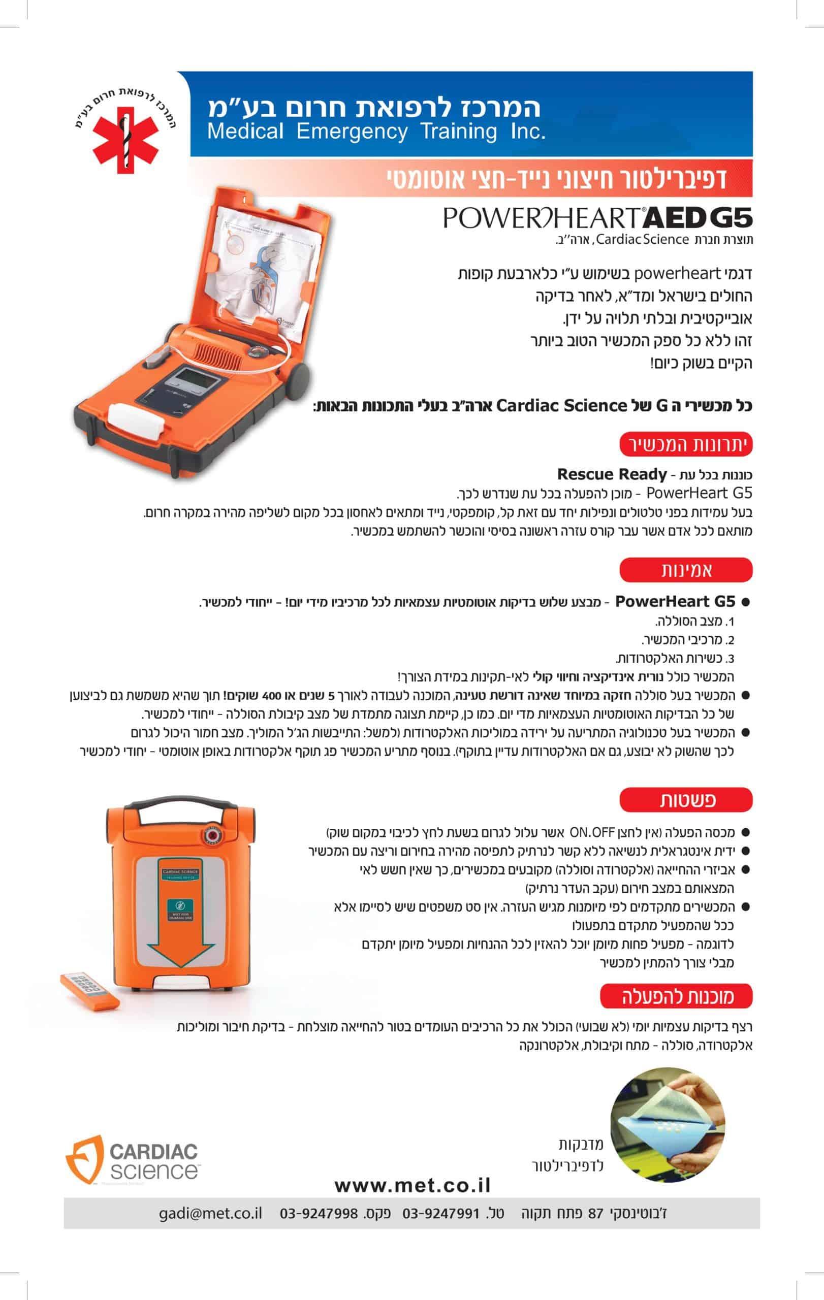 דפיברילטור Lifeline AED G5